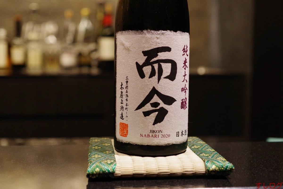 あじゅう田而今 純米大吟醸 NABARI 木屋正酒造 2020