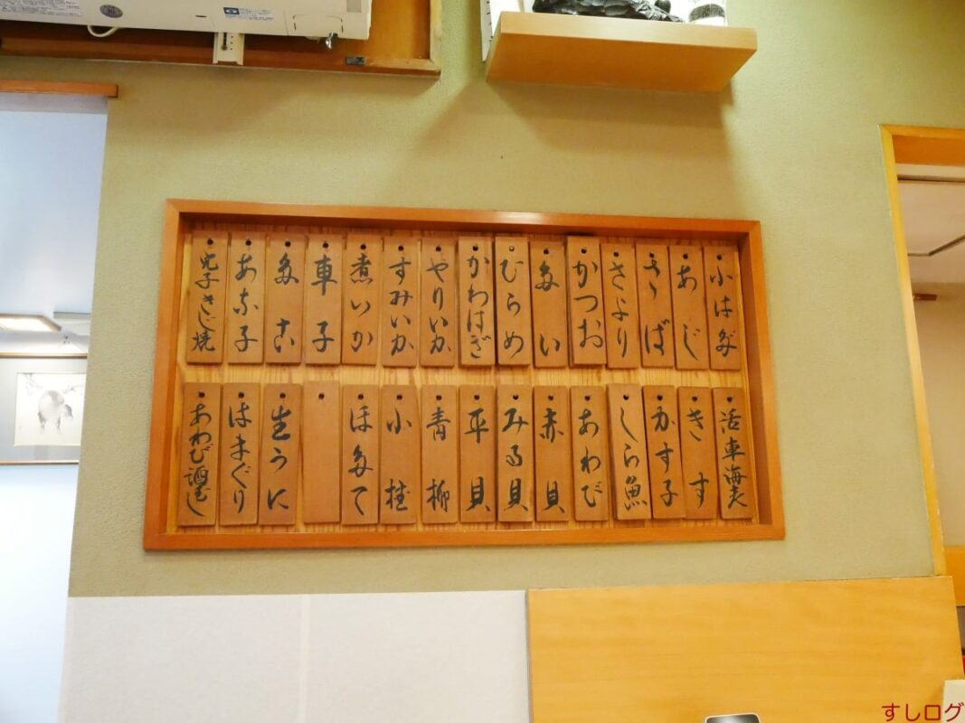 小笹寿し種札