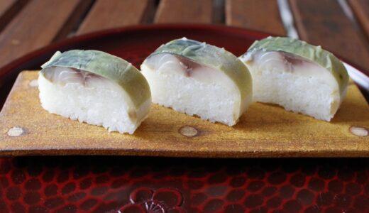 すしログ:鯖街道から下鴨へ〜高級路線で外さない鯖寿司と言えば花折(はなおれ)