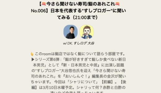 すしログ:Clubhouse(クラブハウス)今さら聞けない寿司/鮨のあれこれ No.006, 007