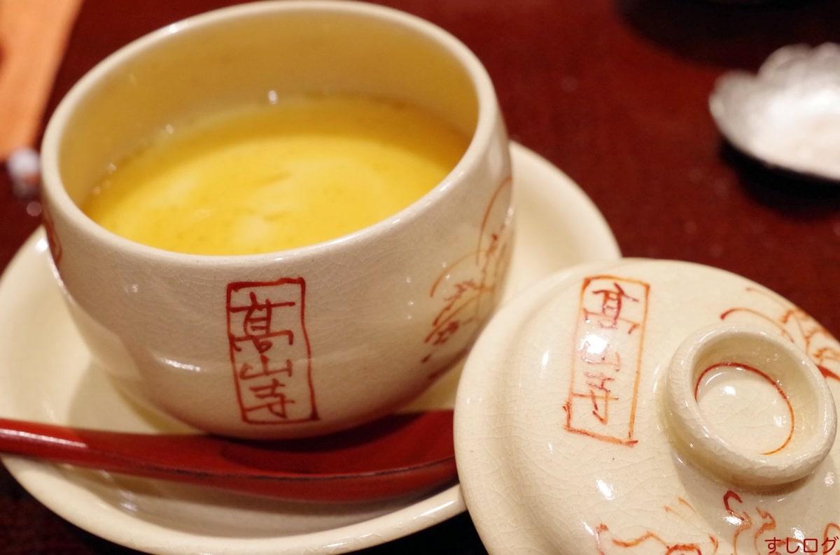 吉鮨茶碗蒸し