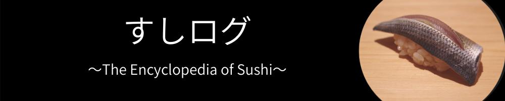 すしログ〜The Encyclopedia of Sushi〜
