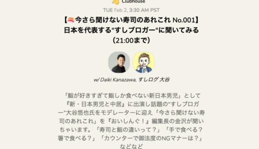 すしログ:Clubhouse(クラブハウス)今さら聞けない寿司/鮨のあれこれ No.001