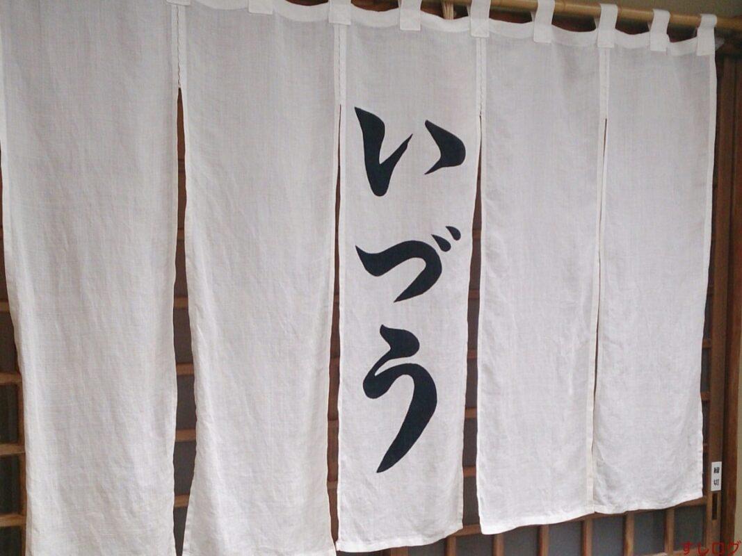 いづう暖簾
