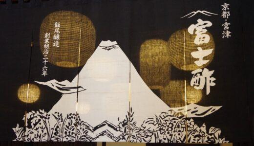 日本が誇る銘酢【富士酢】を作る醸造元!京都宮津の飯尾醸造〜お米からお酢の旅〜