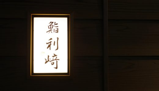 すしログ:独自性の高いシャリが魅力の、勢いがある鮨店・利﨑(りざき)