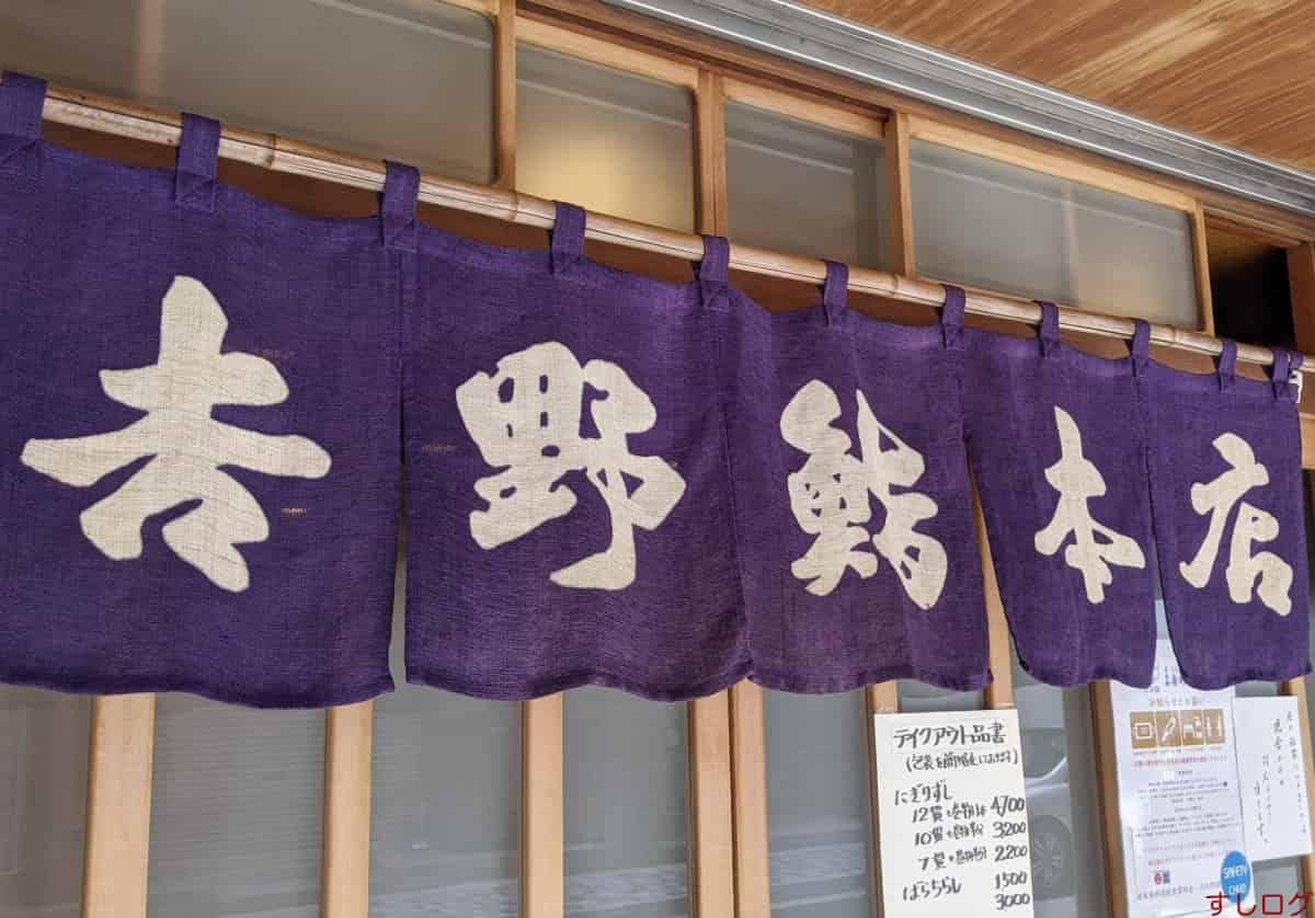 吉野鮨暖簾