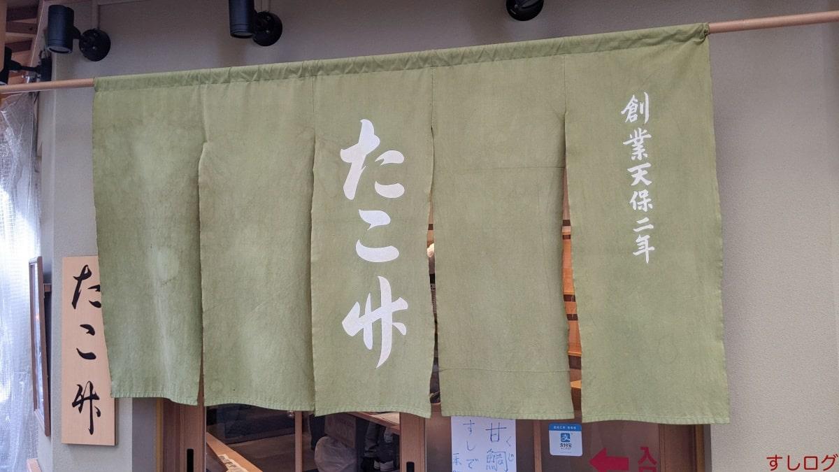 たこ竹暖簾