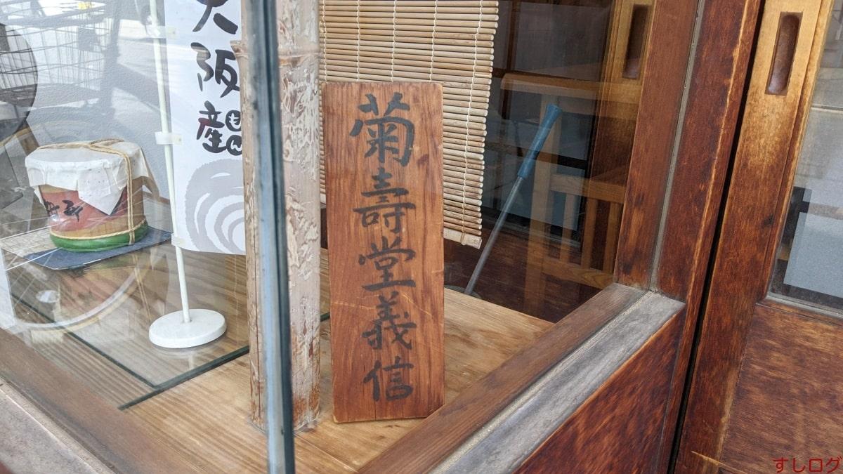 菊壽堂義信外観02