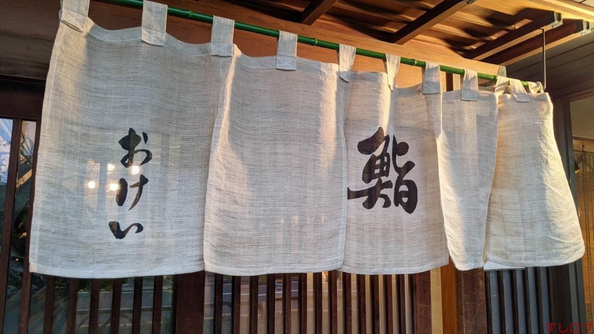 おけい鮨暖簾