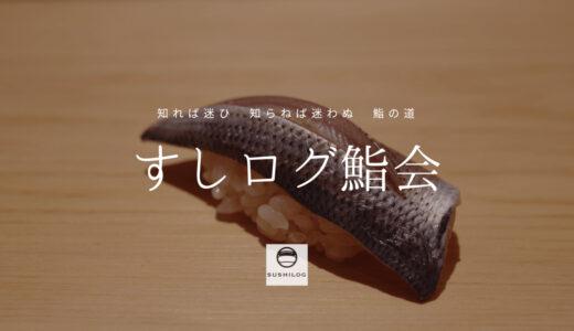 すしログ鮨会アイキャッチ