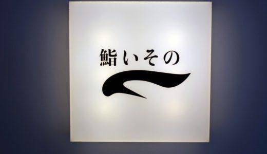 すしログ:札幌では珍しい端正な味の米酢のシャリ!隠れ家鮨店・鮨いその