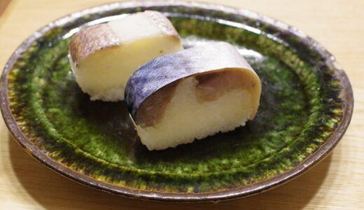 すしログ:京都で鯖寿司と言えば「いづう」240年の歴史を誇る伝統の味