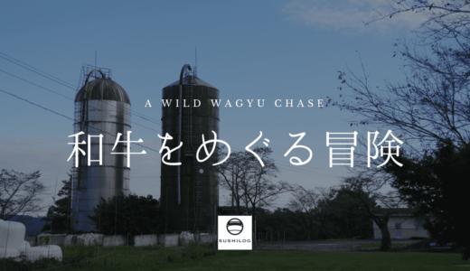 すしログ:和牛をめぐる冒険~日本の和牛は広島から始まった!?~