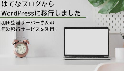 羽田空港サーバーさんを利用したブログ移行のお知らせとWordPressでブログを作るメリット