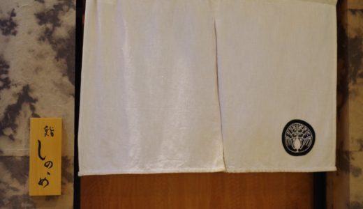 鮨しののめ暖簾