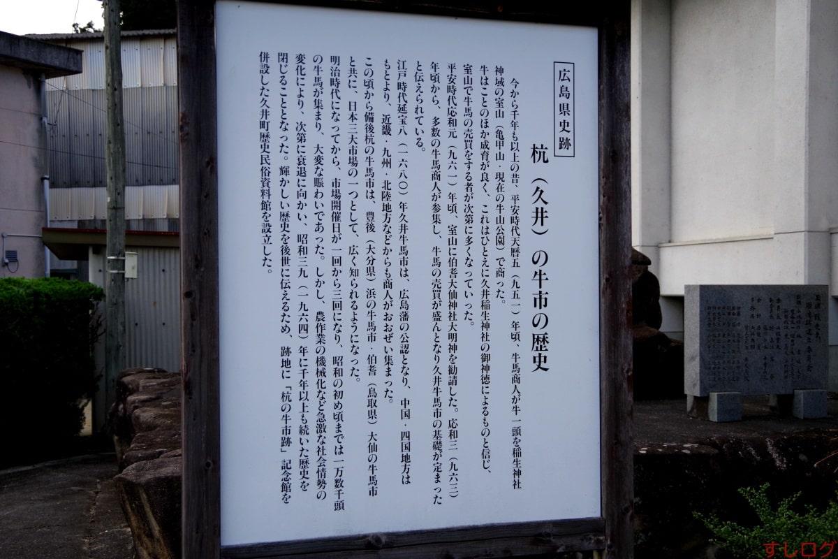 広島和牛久井町について
