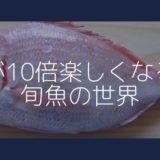 旬魚の世界