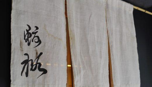 すしログ:神奈川を代表する江戸前鮨店!俊英職人が握る茅ヶ崎の鮨裕(すしゆたか)