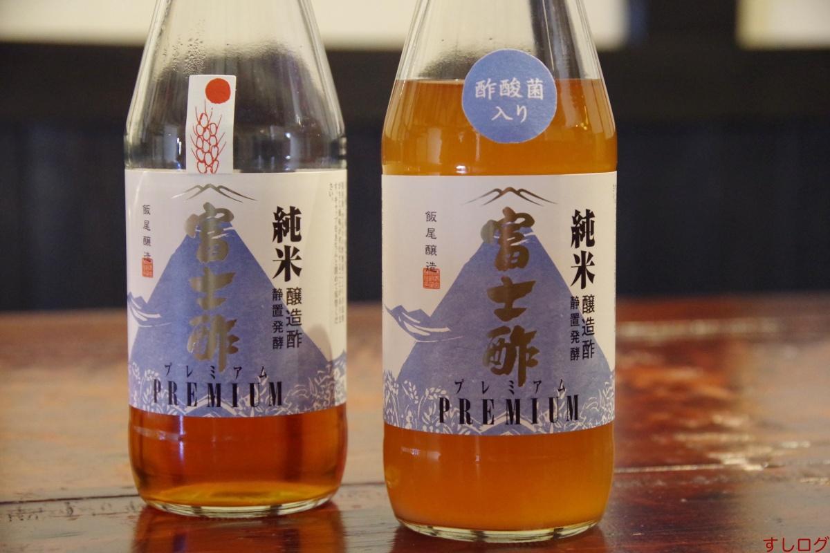 酢酸菌入り富士酢プレミアム