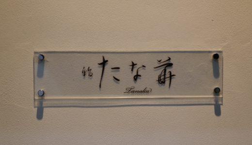 すしログ:札幌を代表する名店になるはず!唯一無二の鮨を握る職人・たな華