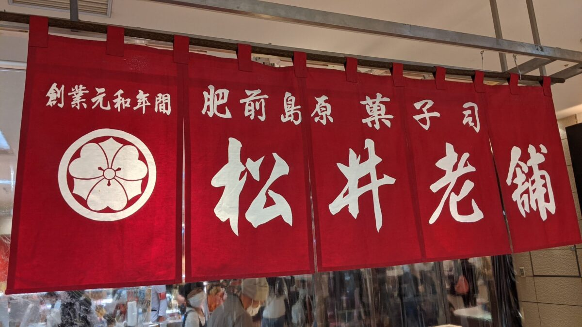 松井老舗暖簾