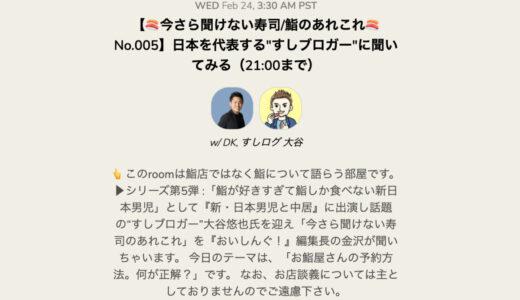 すしログ:Clubhouse(クラブハウス)今さら聞けない寿司/鮨のあれこれ No.005