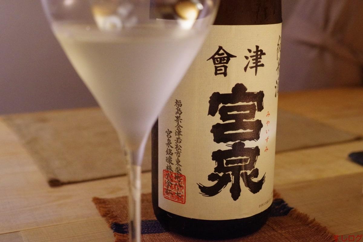 すしふくづか會津宮泉純米酒