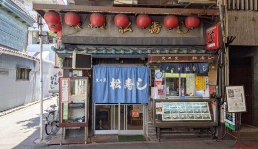 すしログ:風情と人情を伝える大阪らしい大阪寿司の老舗!文の里松寿し
