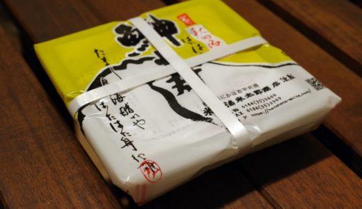 すしログ:秋田が誇る美味しい郷土寿司(飯寿司)!三浦米太郎商店の鰰(ハタハタ)寿し